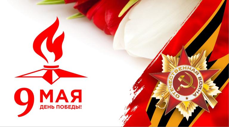 Поздравляем вас со славным днем, с Днем Победы!
